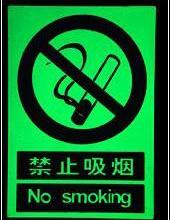 供应警示导视标牌,夜光安全标志牌,公共信息标志牌,禁止类提示性标识 警示导视标牌 夜光警示标牌批发