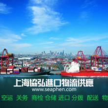 供应上海自贸区进口报关代理批发
