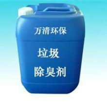 供应垃圾除臭剂 垃圾焚烧发电厂除臭剂 生活垃圾除味剂 垃圾填埋场除臭剂