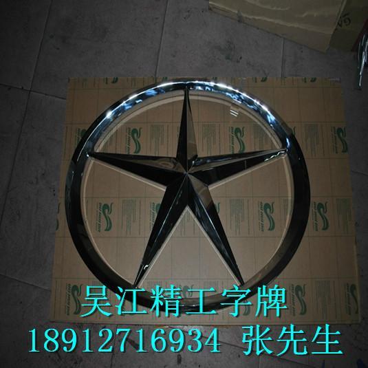 供应汽车标识厂家_三维汽车标识供应