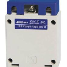 供应电流互感器ACH-0.66系列电流互感器 新大新电气