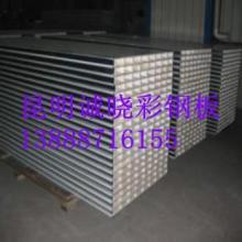 供应丽江专业生产岩棉净化板制造商,昆明岩棉净化板价钱,昆明岩棉净化板厂家批发