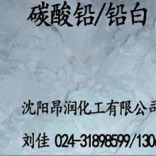 供应碳酸铅铅白598-63-0