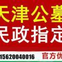 天津公墓多少钱图片