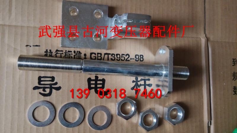 供应Φ33×280紫铜导电杆