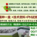 广东em菌蔬菜营养液配方效果价格厂图片