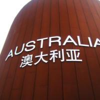 供应上海耐候锈红钢外墙材料批发零售价格