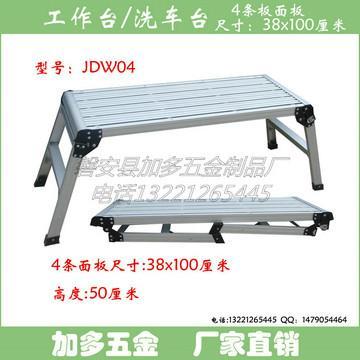 供应100公分长50公分高洗车台洗车凳