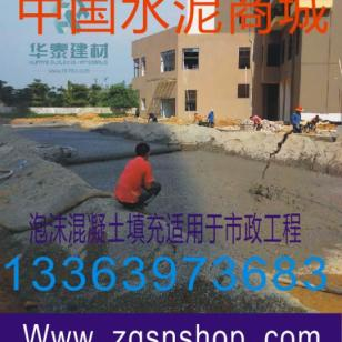 泡沫混凝土市政工程图片