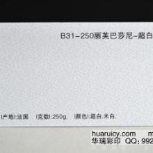 供应法国丽芙巴莎尼纸张名片印刷定制作/250克特种纸名片烫金凹凸UV工艺