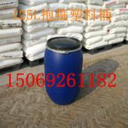 125公斤抱箍塑料桶125升塑料桶图片