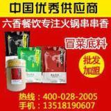 供应火锅底料生产厂家/成都六香餐饮管理有限公司