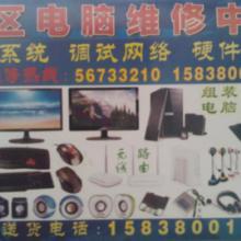 供应电脑维修电脑配件电脑网络