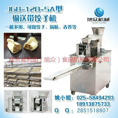 供应仿手工饺子机全自动饺子机价格 包饺子机批发 贴心的售后