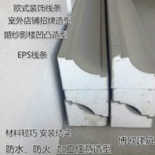 供应EPS装饰线条厂家