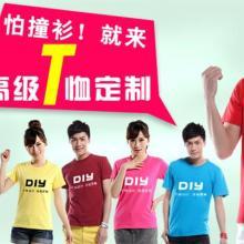 供应蚌埠DIY班服定制个性T恤印字,巢湖文化广告衫定做logo,来图定制批发
