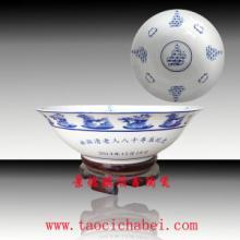 供应景德镇陶瓷寿碗