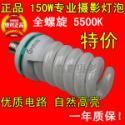 5500k150w全螺旋摄影灯泡图片