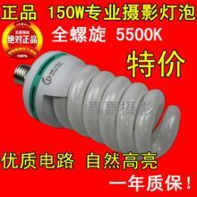 供应5500k150w全螺旋摄影灯泡E27通用摄影器材摄影棚补光灯影楼摄影室专用配套器材