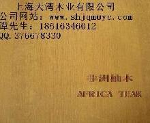 供应江苏柚木厂家 非洲柚木 缅甸柚木 南美柚木 金丝柚 泰国柚木直销批发