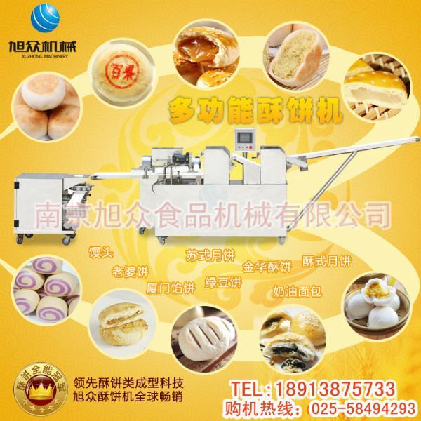 供应苏式月饼机金华酥饼机酥饼包馅机 金丝肉松饼机专用机械