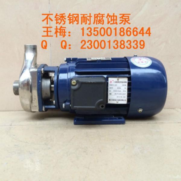 供应不锈钢耐酸泵、不锈钢耐酸泵质量、不锈钢耐酸泵价格