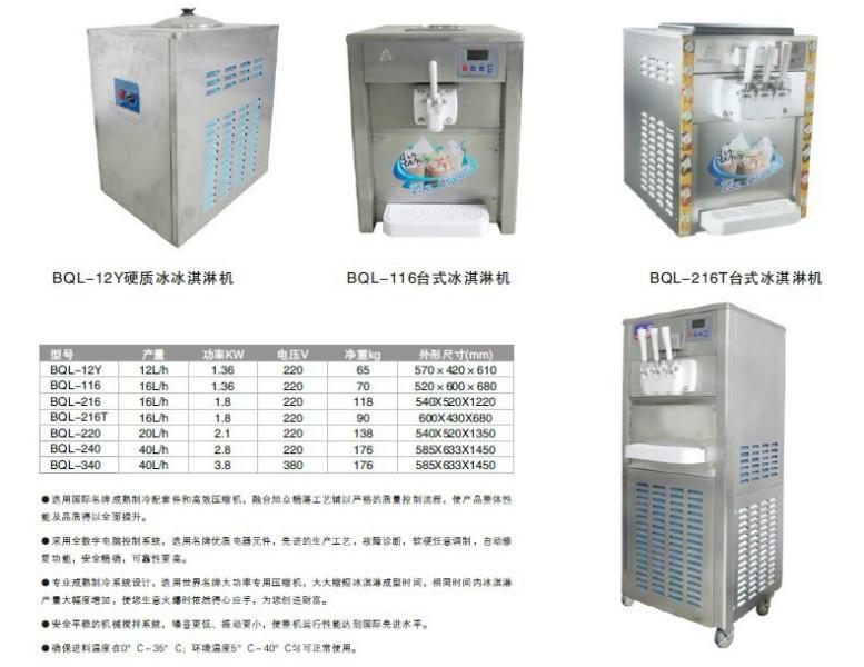 供应南京旭众冰淇淋机便宜冰淇淋机 无锡多种口味冰淇淋机 小投资大回报