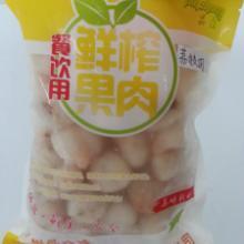 冷冻荔枝肉,速度荔枝(广州生产厂家)批发图片