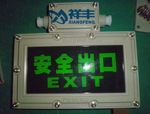 供应防爆安全出口灯生产厂家,防爆安全出口标志灯价格