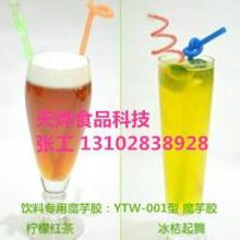 供应饮料专用魔芋粉果汁果浆果粉果泥粉