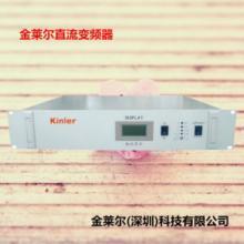 供应110V220V高频通信电源直流变换器