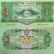 第二套人民币10元高价收购图片