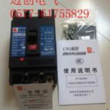 供应CM1-63L/33002断路器