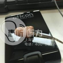供应上海耳内式助听器惠听大折扣实惠批发