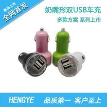 供应车载车电器双USB汽车奶嘴车充3.1A车充双USB接口车载充电器批发