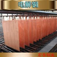 供应用于铜管生产的阳极电解铜磷铜