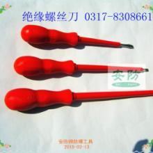 供应绝缘螺丝刀(一字/十字)/1000v绝缘工具/绝缘手动工具
