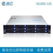 供应IP网络存储鑫云12盘位  磁盘阵列 IPSAN NAS ISCSI  SS100G-12S