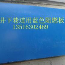 供应阻燃板材供应商-巷道井下防火阻燃板材生产商-阻燃防腐抗静电板材