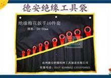供应绝缘梅花扳手10件套DAJY.M-10/绝缘工具组合套装耐压1000v电工工具批发