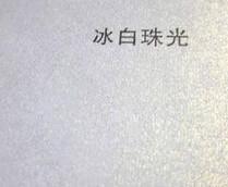 供应广州高级名片打印纸/高级珠光纸/高档画册用纸批发