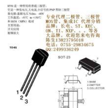 供应8550三极管参数三极管厂家三极管特价三极管代理商批发