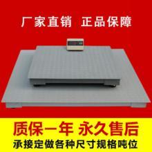 供应用于物流称重的电子地磅,电子磅秤,1.5T地磅秤2T电子秤、3T电子秤批发