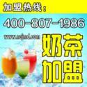 福州七杯茶奶茶加盟图片