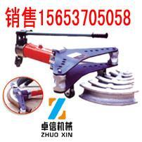 供应卓信供应冷弯式型简易手动弯管机批发
