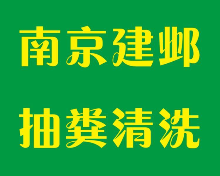 供应用于0的南京高效快捷管道疏通生活服务平台