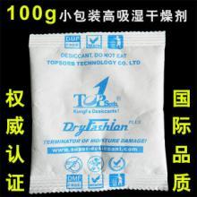 供应TOPSORBdry-fashion小包装干燥剂/杜邦纸小包装干燥剂