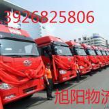 供应东莞寮步大朗物流公司13926825806