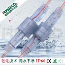 供应LED防水厂家-防水连接器 最专业防水接头厂家直销IP68透明防水DC插图片