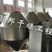 供应双锥混合机,图邦干燥,混合机,混合设备价格